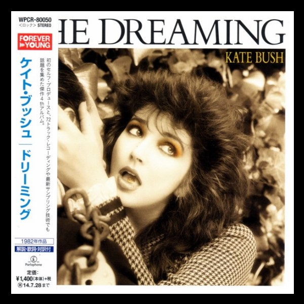 The Dreaming Japan 8. Pressung A