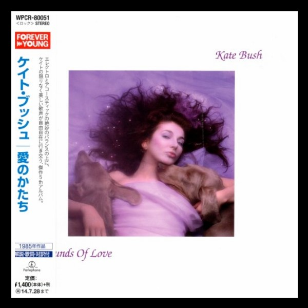 Hounds Of Love Japan 8 A