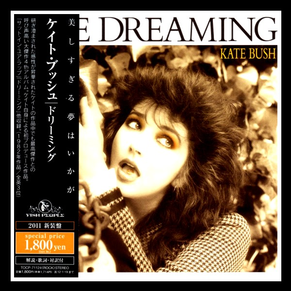 The Dreaming Japan 7. Pressung A
